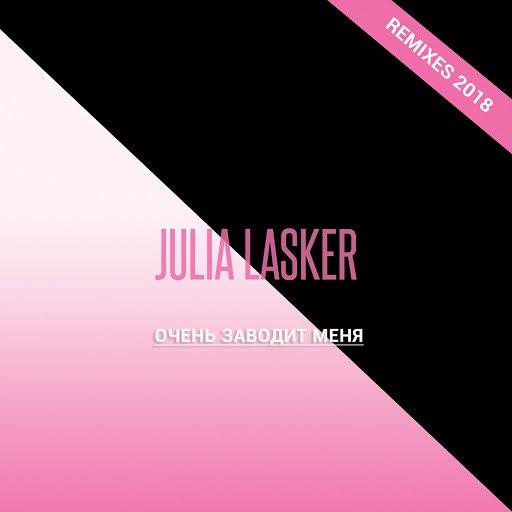 Julia Lasker альбом Очень заводит меня (Remixes 2018)