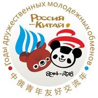 Российско-китайский молодежный форум