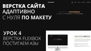 Верстка сайта с нуля по макету - Flexbox азы