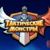 Tactical Monsters - официальное сообщество игры