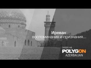 Скоро на Polygon! Документальный фильм