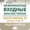 Мир дверей Петрозаводск