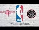 Houston Rockets vs Toronto Raptors March 9, 2018 2017-18 NBA Season Виасат Viasat Sport HD RU