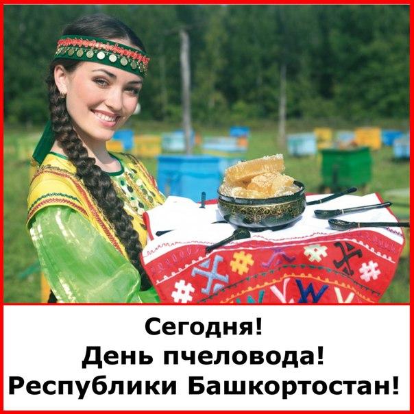 День пчеловода республики башкортостан