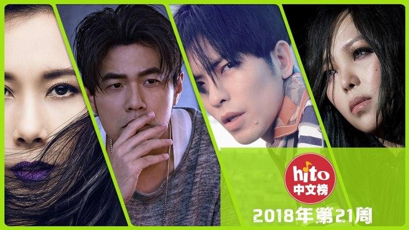 Hito中文排行榜2018年第21周 周杰倫蕭敬騰奪冠在望