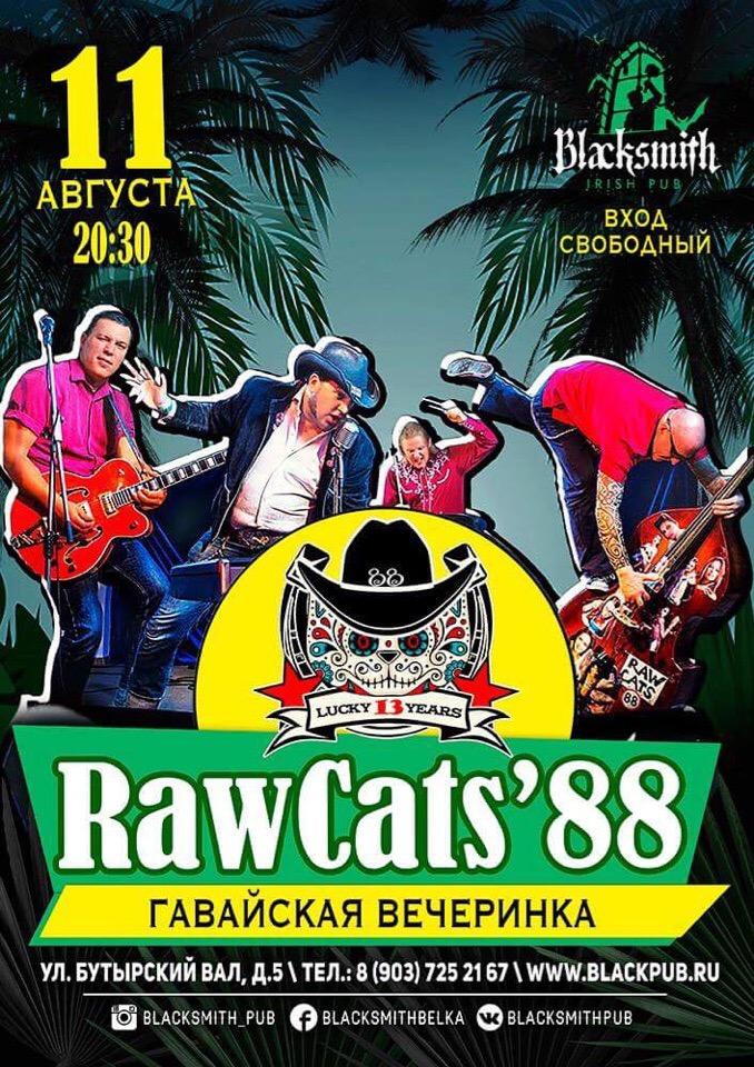 11.08 Raw Cats' 88 в пабе Blacksmith!