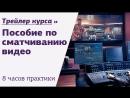 Сматчивание видео в DaVinci   8-часовой курс для продвинутых от Родиона Жабрева   Трейлер