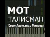Мот Талисман - (Cover Александр Минаев)