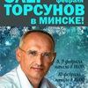 Олег Торсунов в Минске! 8-10 февраля 2018г.
