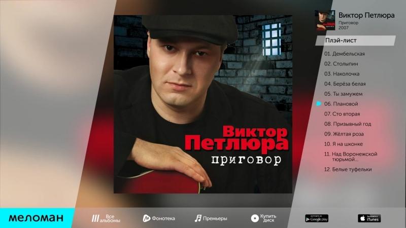 Виктор Петлюра - Приговор (Альбом 2007 г)