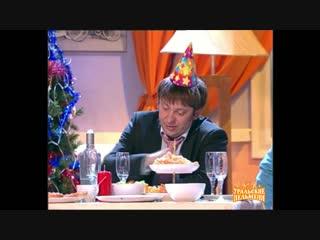 День Рождения в Новый год - Борода измята - Уральские Пельмени