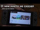 Nintendo Switch о чём почти никто не говорит (обзор)