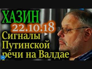 ХАЗИН | Сигналы Путинской речи на Валдае | 22.10.18