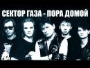 Сектор Газа - Пора домой (Красная площадь, Москва 1997г.)
