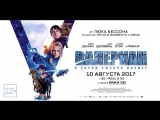 Валериан и город тысячи планет Valerian and the City of a Thousand Planets (2017) BDRip 720p 60 fps