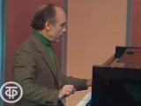 Будильник. Встречи с песнями Владимира Шаинского (1981)