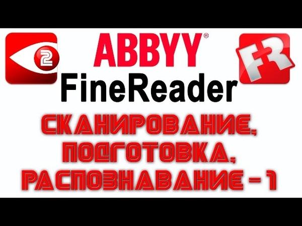 FineReader Урок 2 Сканирование и подготовка к распознаванию простого текста