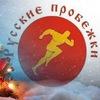 НОВОГОДНЯЯ РУССКАЯ ПРОБЕЖКА В КЕМЕРОВО 01.01.18!