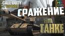 СРАЖЕНИЕ НА ТАНКЕ ● Call of Duty: WW2 (World War 2) ● прохождение игры Серия #6