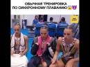 Девочки, занимайтесь синхронным плаванием, это так красиво!