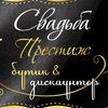 Свадебные платья Киров | Салон Свадьба Престиж