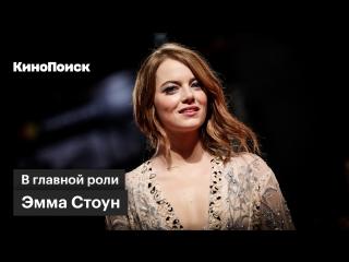 В главной роли: Эмма Стоун