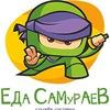 Еда самураев - доставка суши Новокузнецк! Акция!
