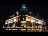 Час Земли – 2018 в Томске