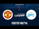 Манчестер Юнайтед - Зенит. Повтор матча за СуперКубок УЕФА 2008 года