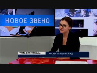 Итоги XI Слета молодёжи ОАО «РЖД» с Нигорой Мирзакаримовой
