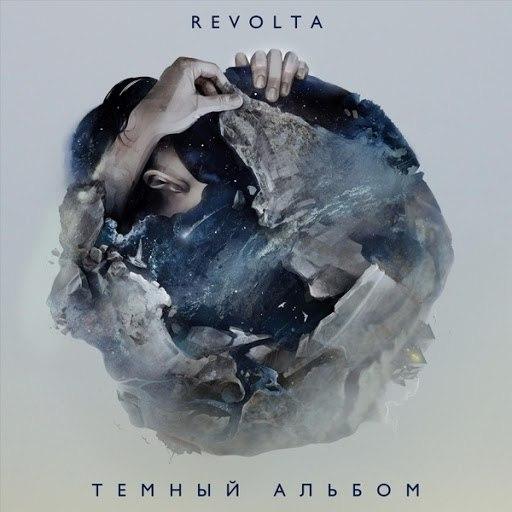 Revolta альбом Темный альбом