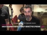 Серж Танкян в Армении