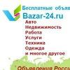 Объявления Минусинска Красноярска 