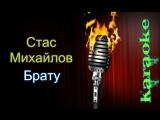 Стас Михайлов - Брату ( караоке )