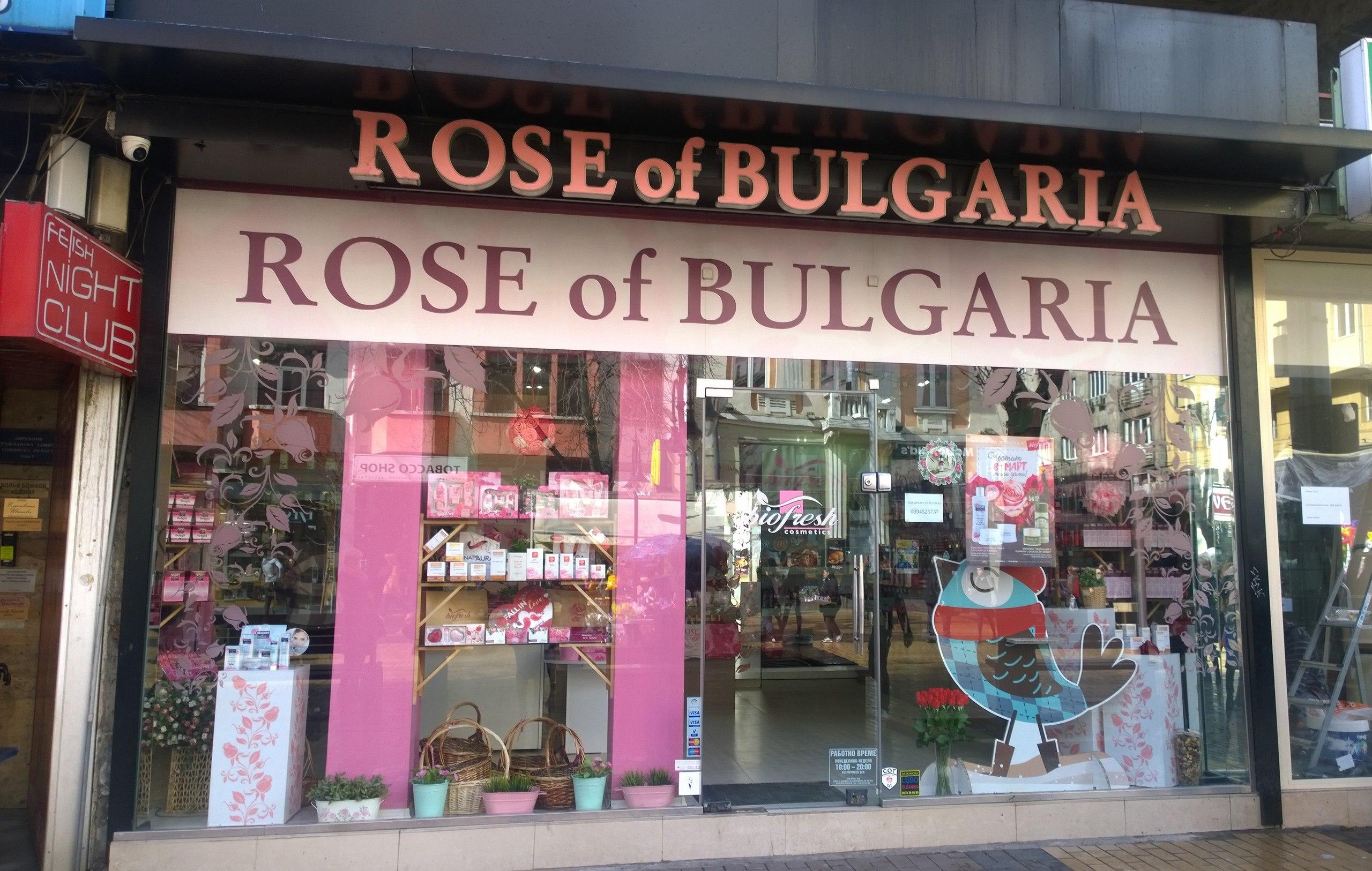 Путешествие в Болгарию. День пятый. Немного о болгарской розе