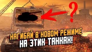ТОП 5 Имбовых танка для режима MAD GAMES / Halloween 2018 / WoT Blitz