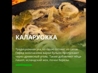Национальная кухня Карелии