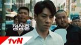Трейлер дорамы tvN Большой лес с Син Дон Ёпом и Чон Сан Хуном