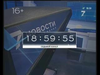 Главные новости Красноярска 27 декабря. «Новости. Седьмой канал»