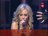 Елена Терлеева - Солнце (2007)