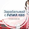 Стань представителем Futuka Kids в своем городе