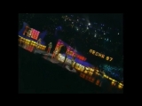 Чё те надо - Балаган Лимитед (Песня 97) 1997 год