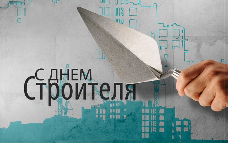 В Армянске отпразднуют День строителя