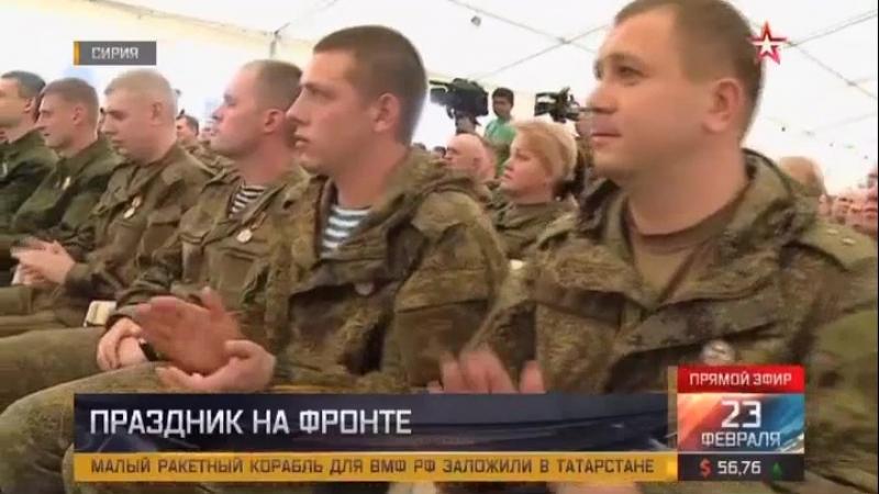В Хмеймиме российских военнослужащих поздравили с Днем защитника Отечества