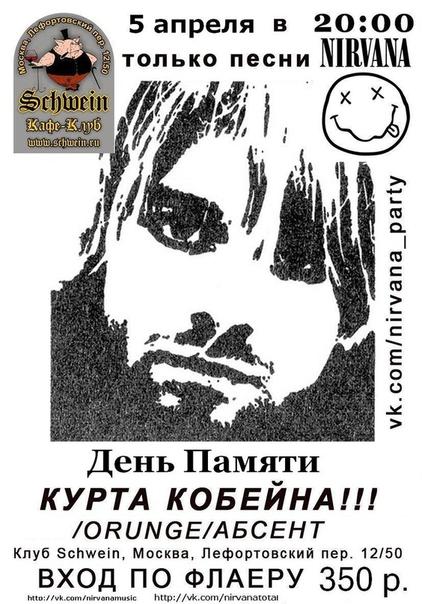 5 апреля - День Памяти Курта Кобейна