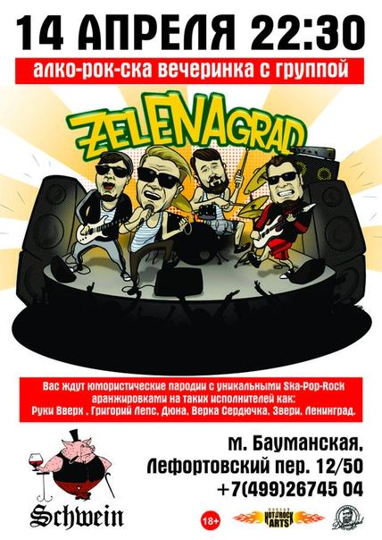 Группа ZelENAgrad снова в Швайне