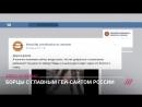 Борцы с главным гей-сайтом в России