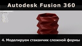 4. Рисуем стаканчик. WEC (World Engineering Competition) - Fusion 360