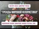 "Мастер-класс ""Тренды мировой флористики"". Дмитрий Туркан."