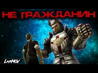 Larmov не гражданин [gothic rap]